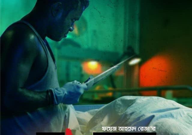 """পবিত্র ঈদুল 'আজহা' কে সামনে রেখে লেজার ভিশনের চ্যানেলে """"লাশ ঘর"""""""