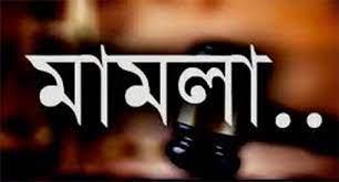 ফরিদপুরের বোয়ালমারীতে গৃহবধূ খুনের ঘটনায় মামলা